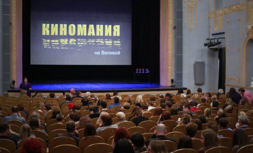 Псковская область: Сформирован состав членов жюри «Киномании» в номинации «Кино – это жизнь»