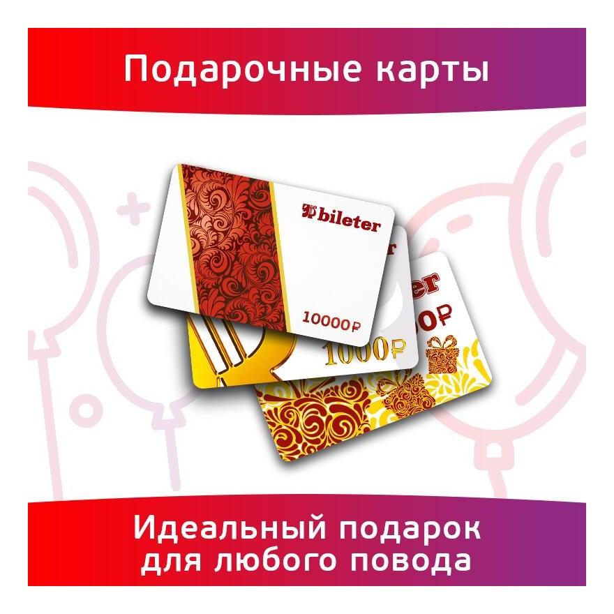 Podarochnye_karty_Bileter