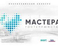 Продолжается приём заявок на конкурс «Мастера гостеприимства»
