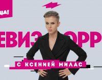 Новой ведущей шоу «Ревизорро» стала экс-участница реалити-шоу «Пацанки»