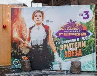 В честь выхода нового сезона проекта «Последний герой» в городе на Неве был зажжен факел