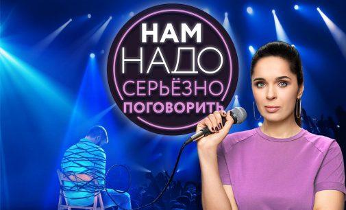 «Нам надо серьезно поговорить»: прими входящий от Юлии Ахмедовой