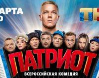 Объявлена дата премьеры сериала «Патриот» на ТНТ
