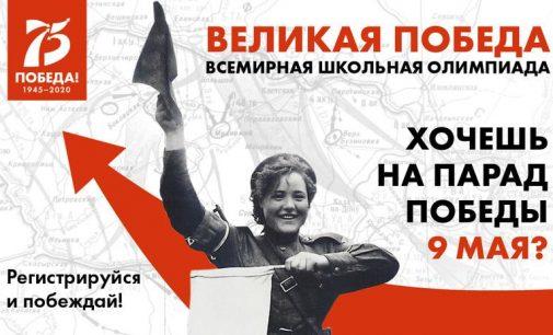 Стартовала Всемирная школьная олимпиада, посвященная Великой Отечественной войне