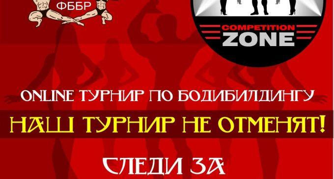 Федерация бодибилдинга впервые проведет он-лайн турнир