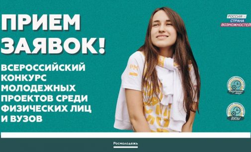 Продолжается прием заявок на Всероссийский конкурс молодежных проектов