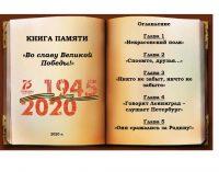 Некрасовский колледж запускает новый онлайн проект, посвященный 75-летию Великой Победы