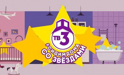«Сидим дома со звёздами» на ТВ-3: шоу о знаменитостях на карантине