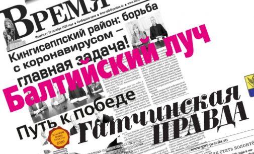Печатные СМИ области продолжают работу