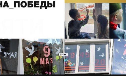 Костромичей приглашают присоединиться к всероссийской акции «Окна Победы»