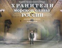 Киноклуб Президентской библиотеки приглашает на просмотр фильма «Хранители морской славы России» в режиме онлайн