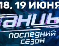 ТНТ объявил даты кастинга проекта «ТАНЦЫ»