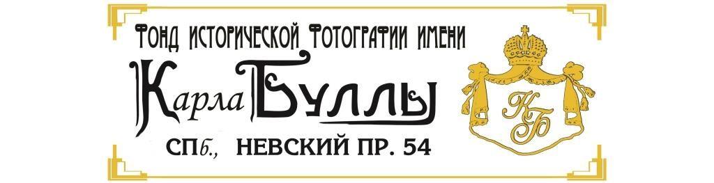 ЛОГОТИП ФОНД ИМ. КАРЛА БУЛЛЫ