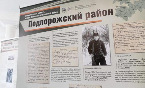 Областные архивы открывают документы о ленинградцах в годы войны
