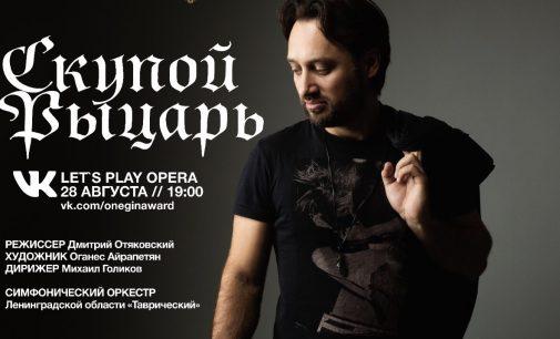 Платформа ВКонтакте представит мировую премьеру Let's Play оперы «Скупой рыцарь»