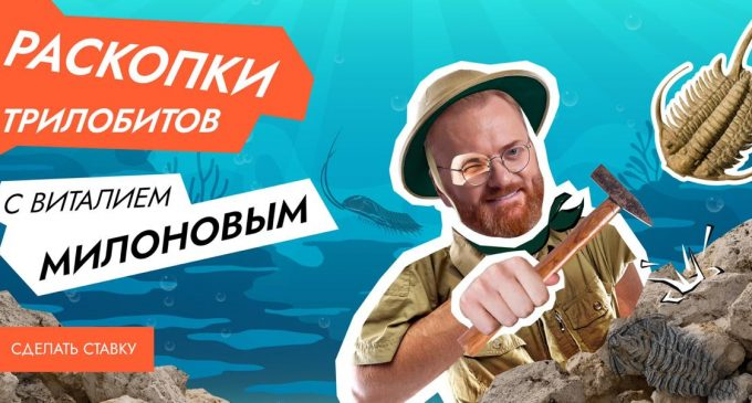 Вперед за трилобитами… С Виталием Милоновым!