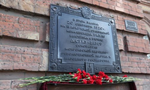 На здании Иркутской областной филармонии установили новую мемориальную доску в честь Сухэ-Батора