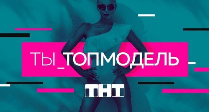 ТНТ объявляет кастинг в шоу «Ты – топ-модель!