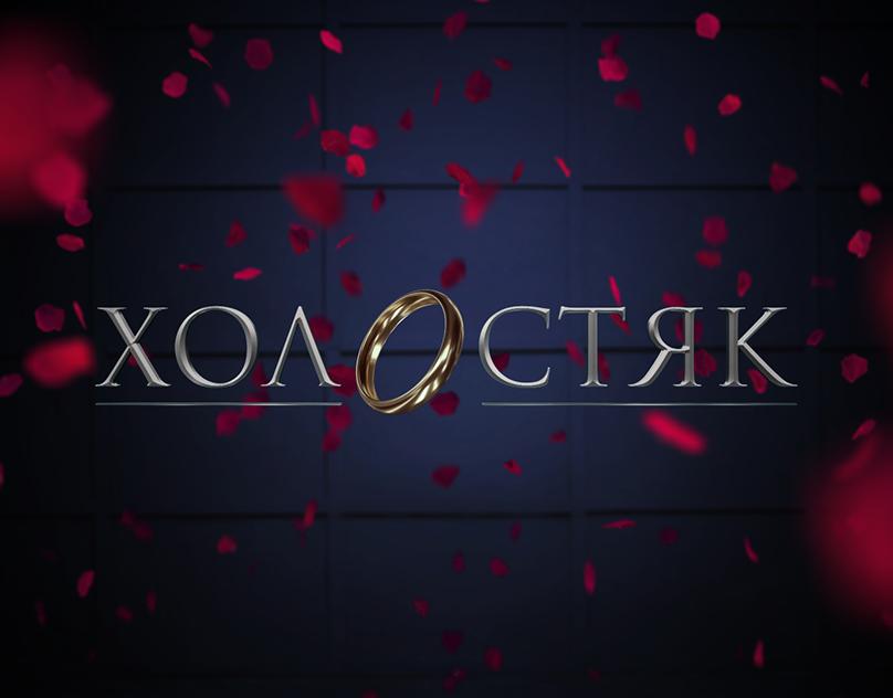 Новым героем шоу «Холостяк» на ТНТ станет Тимати