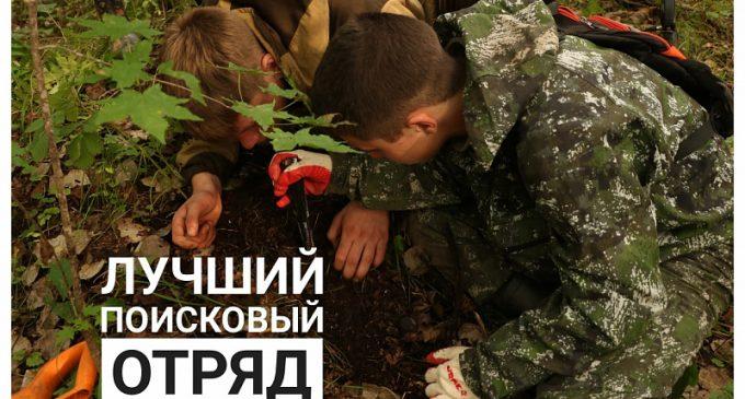 Лучший поисковый отряд выберут в Хабаровске