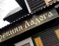 1 августа — день рождения Ленинградской области. Президентская библиотека — о празднике этом. И не только…