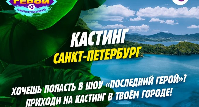 Вгород на Неве приезжает«Последний герой»