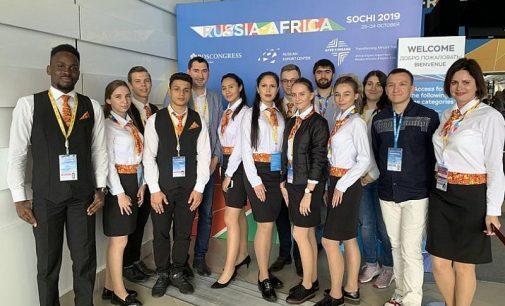 Молодежный Российско-Африканский Общественный Форум
