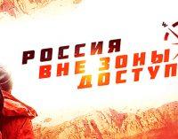 Россия окажется вне зоны доступа: премьера на «Моей Планете»