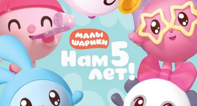 Новости Ассоциации анимационного кино: ГК «Рики» запускает новый спин-офф проект «Малышариков» в честь пятилетия сериала
