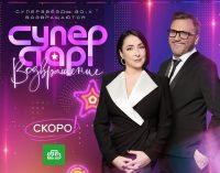 НТВ объявляет имена участников музыкального проекта «Суперстар!»