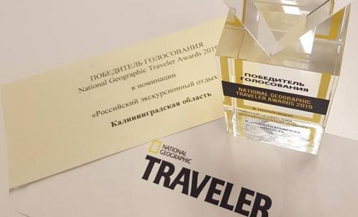 Калининградская область победила в конкурсе National Geografic traveler awards 2019