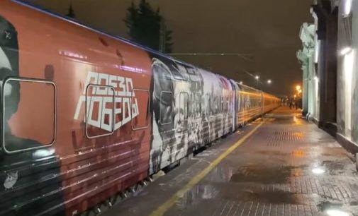 Выборг первым встретил «Поезд Победы»