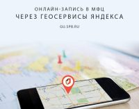 Запись в МФЦ — теперь на геосеврисах Яндекса