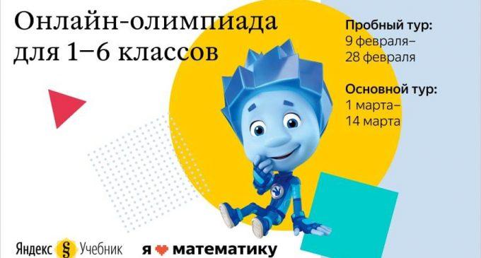 Школьники Петербурга и Ленобласти примут участие в ежегодной онлайн-олимпиаде «Я люблю математику» от Яндекса и «Фиксиков»