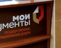 Петербург. В местных МФЦ оформляют меняют без записи