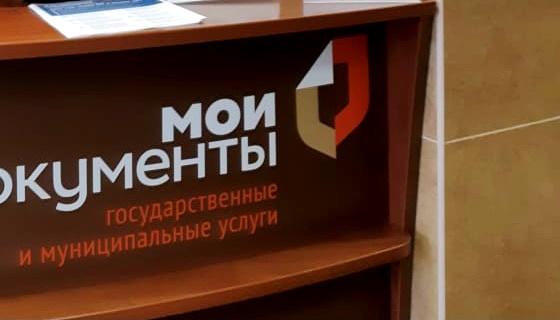 ФССП в МФЦ_1