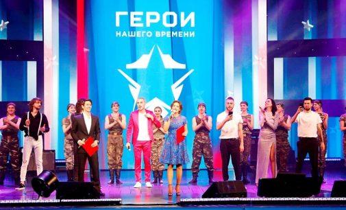 Российские артисты — «Героям нашего времени»…