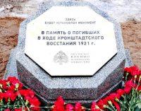 На острове Котлин появится монумент в память о погибших во время Кронштадтского восстания
