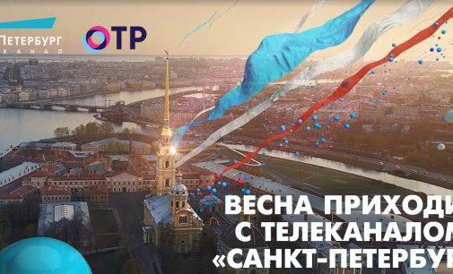 Весна приходит вместе с телеканалом «Санкт-Петербург»