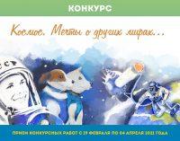 Дом молодежи начинает большое космическое путешествие… Через конкурс – к звездам!