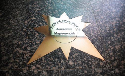 Две звезды на «Аллее славы» открыли в Большом Московском цирке