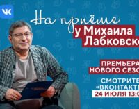 Жить в гармонии с собой: новый сезон проекта «На приёме у Михаила Лабковского»