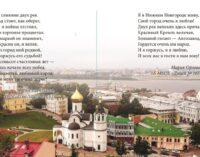 Журнал к 800-летию Нижнего Новгорода, составленный из творческих работ школьников, готовится к печати
