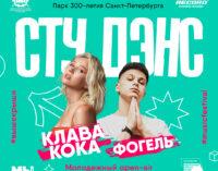 Студенты Петербурга отметят начало учебного года большим фестивалем