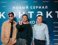 Павел Майков, Дима Мальков и Максим Паршин представили сериал «Контакт»