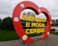 Центр Кировска стал красивее